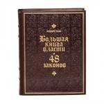Большая книга власти. 48 законов.